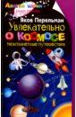 Увлекательно о космосе. Межпланетные путешествия, Перельман Яков Исидорович