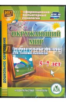 Окружающий мир. Познавательные фильмы для дошкольников 5-7 лет (CD). ФГОС ДО