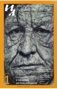 Журнал Иностранная литература № 1. 2017