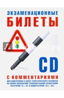 Экзаменационные билеты категорий C, D и подкатегорий C1, D1 с комментариями правила дорожного движения и безопасности для младших школьников