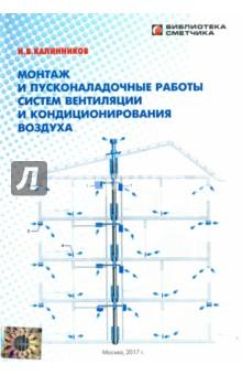Монтаж и пусконаладочные работы систем вентиляции и кондиционирования воздуха монтаж и пусконаладочные работы систем вентиляции и кондиционирования воздуха