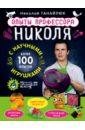 Фото - Ганайлюк Николай Борисович Опыты профессора Николя с научными игрушками видео