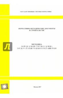 Методика определения сметных цен на эксплуатацию машин и механизмов (2327) монитор цен