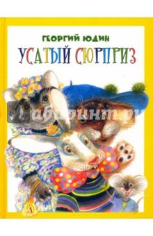 Купить Усатый сюрприз, Издательство Детская литература, Отечественная поэзия для детей