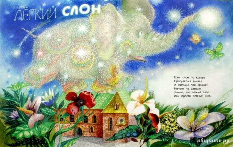 Иллюстрация 1 из 21 для Усатый сюрприз - Георгий Юдин | Лабиринт - книги. Источник: Лабиринт