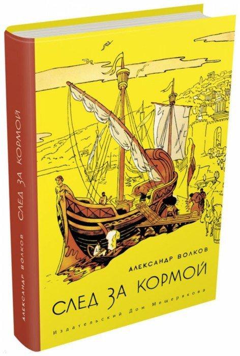 Иллюстрация 1 из 24 для След за кормой - Александр Волков | Лабиринт - книги. Источник: Лабиринт
