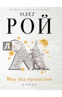 Мир над пропастью атаманенко игорь григорьевич лицензия на вербовку