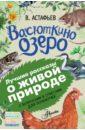 Васюткино озеро, Астафьев Виктор Петрович