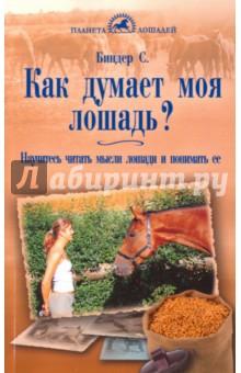 Как думает моя лошадь? Научитесь читать мысли лошади и понимать ее лошади 1000 фотографий