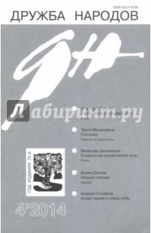 Журнал Дружба народов № 4. 2014 бегонию корневую в украине
