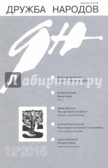 Журнал Дружба народов № 12. 2015 что можно в дьюти фри в домодедово