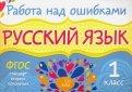 Русский язык. 1 класс. ФГОС