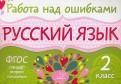 Русский язык. 2 класс. ФГОС