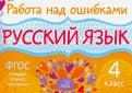 Русский язык. 4 класс. ФГОС