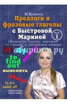 Предлоги и фразовые глаголы с Быстровой Мариной. Часть 1 (DVD) linux на ноутбуке dvd rom