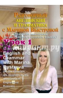 Zakazat.ru: Разговорный английский и грамматика с Мариной Быстровой. Урок 1 (DVD). Быстрова Марина