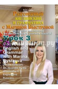 Zakazat.ru: Разговорный английский и грамматика с Мариной Быстровой. Урок 3 (DVD). Быстрова Марина