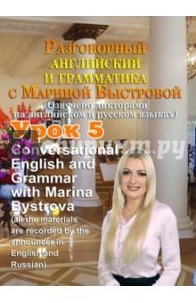 Разговорный английский и грамматика с Мариной Быстровой. Урок 5 (DVD) энциклопедия таэквон до 5 dvd