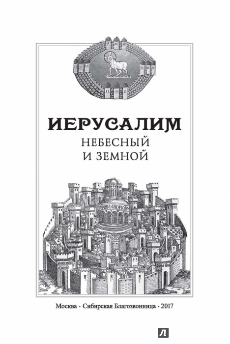 Иллюстрация 1 из 8 для Иерусалим Небесный и земной | Лабиринт - книги. Источник: Лабиринт