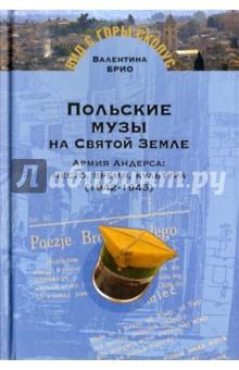 Польские музы на Святой земле. Армия Андерса: место, время, культура (1942-1945) сефер могине эрец часть i