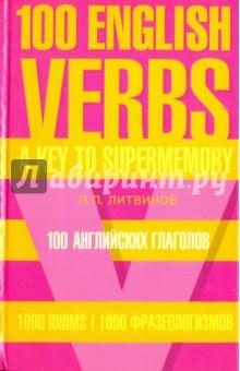 100 английских глаголов. 1000 фразеологизмов. Ключ к суперпамяти. Учебное пособие