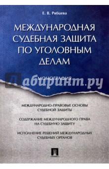 Международная судебная защита по уголовным делам. Монография цена и фото