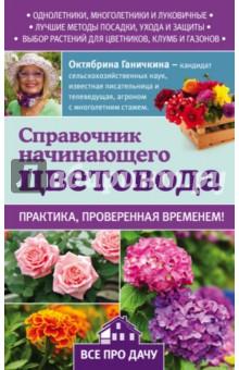 Справочник начинающего цветовода какие сорта самоопыляемых огурцов длядачи