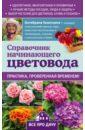 Ганичкина Октябрина Алексеевна, Ганичкин Александр Владимирович Справочник начинающего цветовода