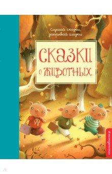 Сказки о животных книги эксмо у кого в россии больше