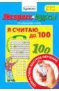 Бураков Николай Борисович Экспресс-курсы по обучению счету. Я считаю до 100 числовой ряд десятки плакат