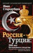 Россия-Турция. 500 лет беспокойного соседства