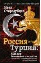 Обложка Россия-Турция. 500 лет беспокойного соседства