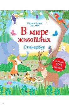 В мире животных. Стикербук книги издательство манн иванов и фербер лето в деревне