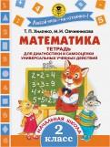 Математика. 2 класс. Тетрадь для диагностики и самооценки универсальных действий