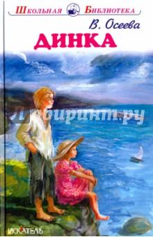 Купить Динка, Искатель, Повести и рассказы о детях