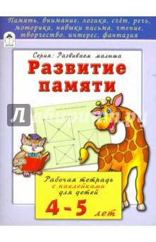 Развитие памяти. Рабочая тетрадь с наклейками для детей 4-5 лет