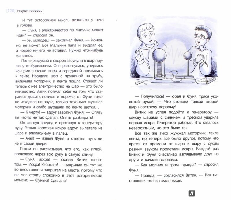 Иллюстрация 1 из 22 для Ты любишь науку или нет? - Генрих Книжник | Лабиринт - книги. Источник: Лабиринт