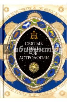 Священное Писание, Святые отцы и церковные писатели об астрологии