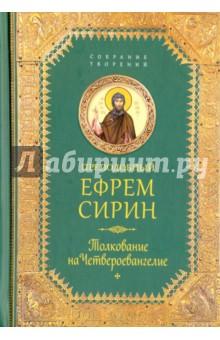 Толкование на Четвероевангелие григорий нисский святитель о блаженствах