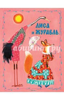 Купить Лиса и журавль, Речь, Русские народные сказки