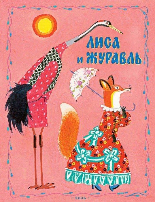 Иллюстрация 1 из 20 для Лиса и журавль | Лабиринт - книги. Источник: Лабиринт