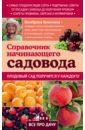 Справочник начинающего садовода, Ганичкина Октябрина Алексеевна,Ганичкин Александр Владимирович