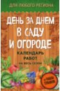 День за днем в саду и огороде. Календарь работ на весь сезон, Траннуа Павел Франкович
