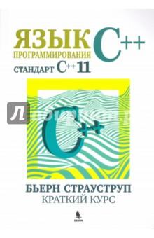 Язык программирования С++ (стандарт С++11). Краткий курс программирование в стандарте posix курс лекций