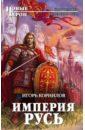 Обложка Империя Русь