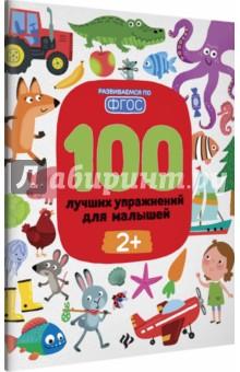 100 лучших упражнений для малышей. 2+. ФГОС 50 незаменимых упражнений для дома и зала