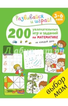 200 увлекательных игр и заданий по математике на каждый день. 3-6 лет