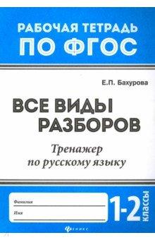 Русский язык. 1-2 классы. Все виды разборов
