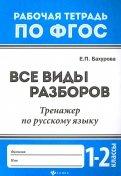 Русский язык. 1-2 классы. Все виды разборов. Тренажер. ФГОС