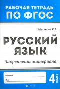 Русский язык. 4 класс. Закрепление материала. ФГОС